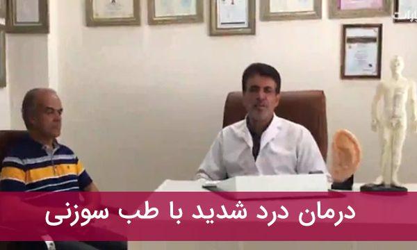 درمان درد با طب سوزنی در کلینیک طب سوزنی دکتر انصاری