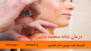 درمان شانه منجمد با طب سوزنی و لیزرآکوپانکچر