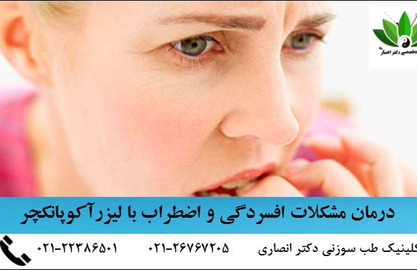 نمونه بالینی درمان افسردگی و اضطراب