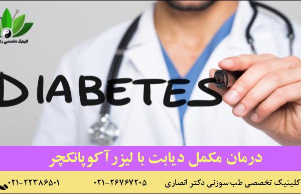 درمان مکمل دیابت با لیزرآکوپانکچر