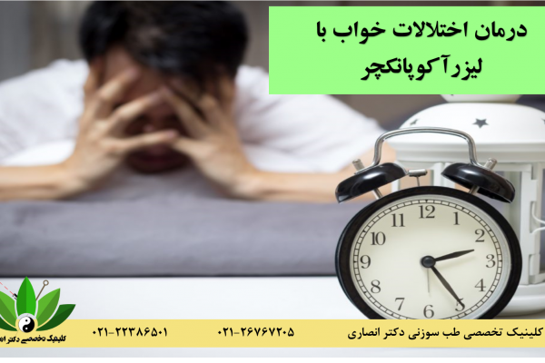 درمان اختلالات خواب با لیزرآکوپانکچر