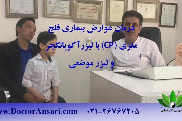 درمان عوارض بیماری فلج مغزی یا CP در کودکان با لیزرآکوپانکچر و لیزر موضعی