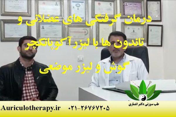 نمونه بالینی درمان دردهای عضلانی با لیزرآکوپانکچر گوش و لیزر موضعی