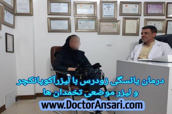 درمان یائسگی زودرس با طب سوزنی لیزری