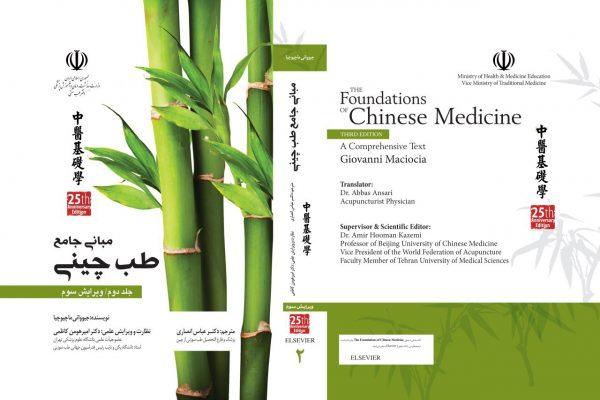 چاپ جلد دوم کتاب «مبانی جامع طب چینی»