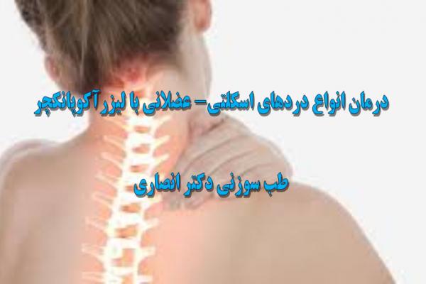 نمونه بالینی درمان درد گردن با طب سوزنی لیزری و لیزر موضعی