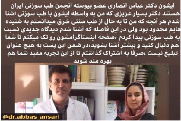 حضور خانم شیدا یوسفی در مطب دکتر انصاری