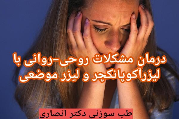 نمونه بالینی درمان مشکلات روحی- روانی با طب سوزنی لیزری