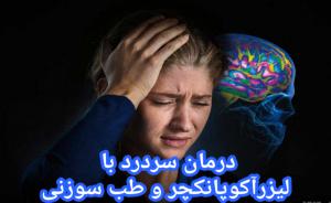 طب سوزنی لیزری (لیزرآکوپانکچر) و درمان سردرد