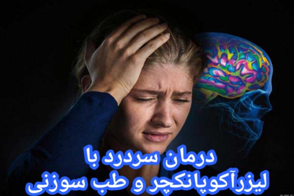 نمونه بالینی درمان انواع سردرد با طب سوزنی لیزری و لیزر موضعی