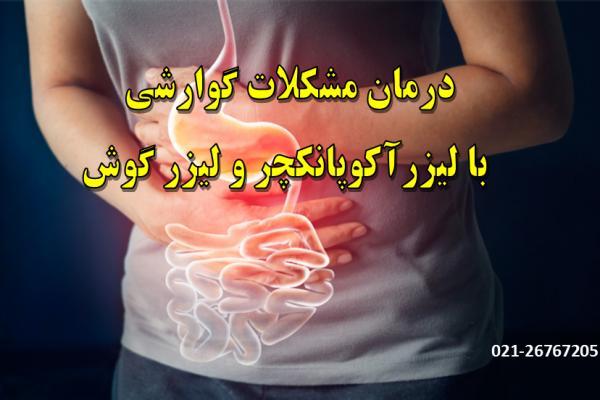 طب سوزنی لیزری و درمان بیماری های گوارشی