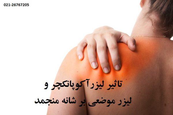 درمان شانه منجمد با لیزرآکوپانکچر و طب سوزنی