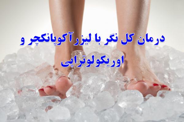 درمان سردی دست و پا و داغی بدن