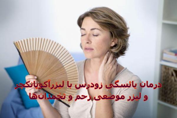 درمان یائسگی زودرس