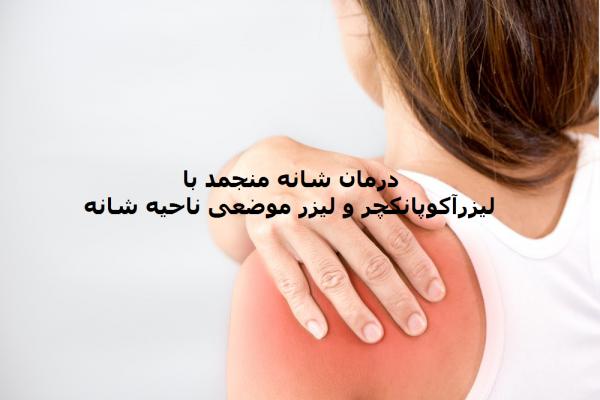 درمان شانه منجمد (یخزده)
