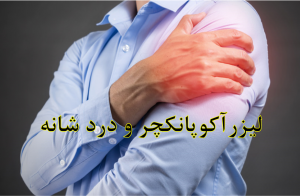 درد شانه