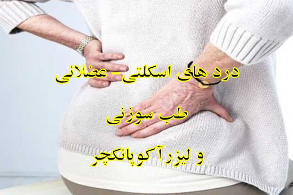 دردهای اسکلتی- عضلانی