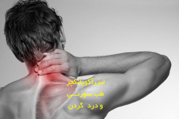 درد مزمن گردن