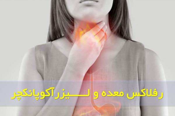 رفلاکس معده و مشکل در تنفس
